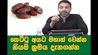කෙට්ටු ඇඟ ගැන ඔබ පසුතැවීමෙන්ද මෙන්න මහත් වෙන්න නියම ක්රමයක්   Dassa Sinhala Health