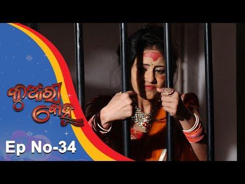 Xxx Mp4 Kunwari Bohu Full Ep 34 15th Nov 2018 Odia Serial – TarangTV 3gp Sex