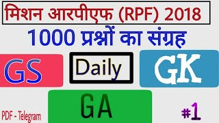 RPF SI 2018 /Top 1000 GK, GA, GS One Liners For Railway