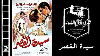 Sayedet El Kasr Movie | فيلم سيدة القصر
