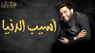 Mohamed Alsalim - Asseb El Denia (Exclusive Lyric Clip) | محمد السالم - اسيب الدنيا