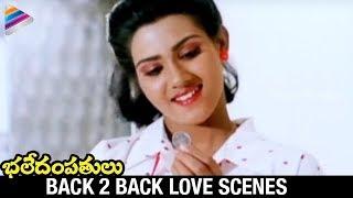 Bhale Dampathulu Movie Back 2 Back Love Scenes | Rajendra Prasad | Vani Viswanath | Jayasudha