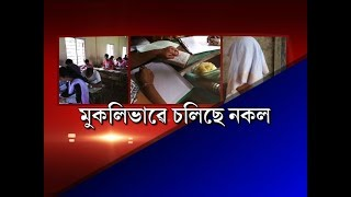 Assam not lagging behind Bihar in cheating in exam