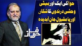 Harf e Raaz With Orya Maqbool Jan | Full Program | 22 May 2019 | Neo News