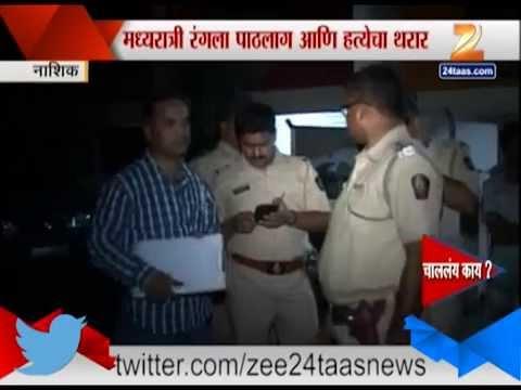 Xxx Mp4 Zee24Taas । Nashik Criminal Bhim Pagare Murder 3gp Sex