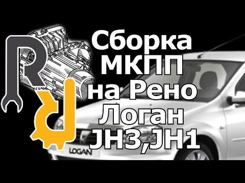 Сборка МКПП на Рено Логан JH3,JH1