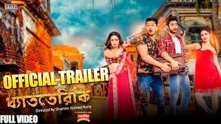 Dhat Teri Ki Trailer | Shuvoo | Faria | Roshan | Farin | Dhat Teri Ki Bengali Movie 2017