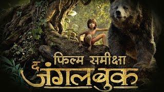 फिल्म समीक्षा : द जंगल बुक  Movie Review : The jungle Book