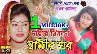 নারীর ঠিকানা স্বামীর ঘর | short film | জীবন থেকে নেয়া -২১ | Official bangla natok 2019 || setu movie