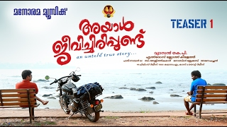Ayal Jeevichirippund - Malayalam Movie Official Teaser 1| Manikandan | Vyasan KP