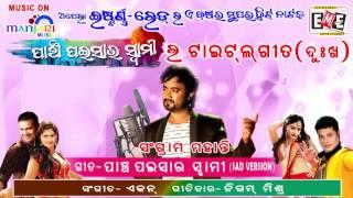 Pancha Paisa Ra Swami l Title Song SAD l Eastern Red Opera l Sangram Mohanty l Audio