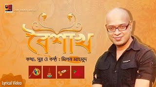 Boishakh By Milon Mahmud |  Album Mon Jomuna | Official lyrical Video