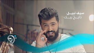 Saif Nabeel - Dayekh Bek (Offical Music Video) | سيف نبيل - دايخ بيك - الكليب الرسمي