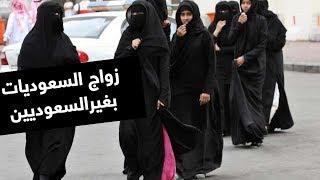 امل زاهد : تسهيل زواج السعوديات بغيرالسعوديين