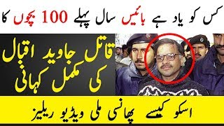 Urdu Teacher: Javed Iqbal, The Serial Killer Of Children in Pakistan | How Was He Punished.