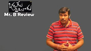 Okkadu Migiladu Review | Manchu Manoj Latest Telugu Movie | Mr. B