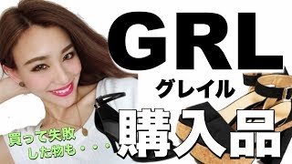 【GRL(グレイル)購入品】買って失敗した物も!正直コメントと一緒に紹介!