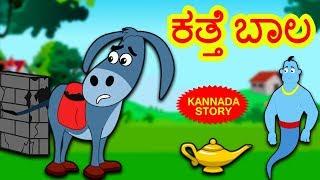 Kannada Moral Stories for Kids - ಕತ್ತೆ ಬಾಲ | Katte Bala | Kannada Stories | Fairy Tales | Koo Koo TV