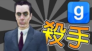 【DE JuN】誰是殺手? - 超爆笑的心機遊戲 !!(Garry's Mod)