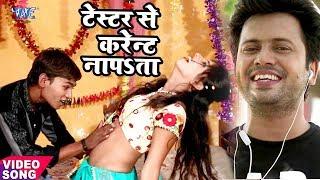 Ajit Anand (2018) का सबसे हिट गाना - Tester Se Karent Napata - Ghaghari Ke Hawa - Bhojpuri Hit Songs