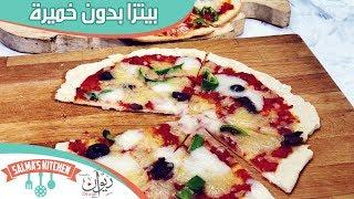 أسرع بيتزا من غير خميرة | مطبخ سلمي