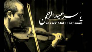 الموسيقار ياسر عبد الرحمن -  ساعة و نص  | Yasser Abdelrahman - Hour and a half