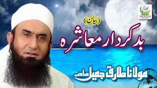 Maulana Tariq Jameel - Bad Kirdar Muashra - New Islamic Dars O Bayan,Tariq Jameel Sb