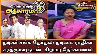 Nadigar Sangam Elections Debate (Sarathkumar and Radhika speech)