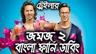 Jomoj 2 Trailer|Bangla Funny Dubbing|Mama problem|Bangla funny video