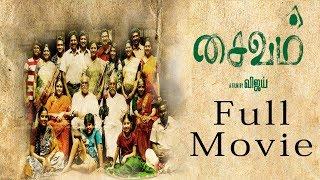 Saivam Full Tamil Movie | Baby Sara | G.V. Prakash