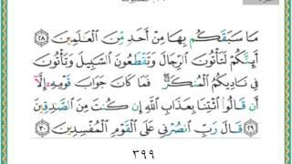 029-سورة العنكبوت سعد الغامدي