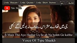 Ghair Ki Baaton Ka Aitbaar Aa Hi Gaya Voice Of Tipu Shaikh