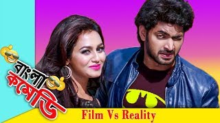 Hero 420 in real life-Part-1|| Om-Nusrat Faria Comedy|| Film Vs.Reality||# Bangla Comedy