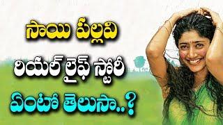 Fidaa Movie Actress Sai Pallavi REAL LIFE Story!   Sai Pallavi Journey from Premam to Bhanumathi