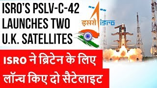 ISRO Launched Two British Satellites -  ब्रिटेन के लिए लॉन्च किए दो सैटेलाइट - Current Affairs 2018