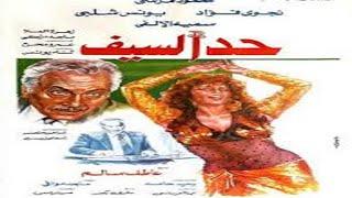فيلم حد السيف - Had el saif movie