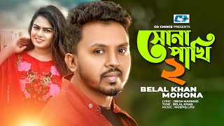 Sona Pakhi By Mohona & Belal | Audio Jukebox | New Songs 2016