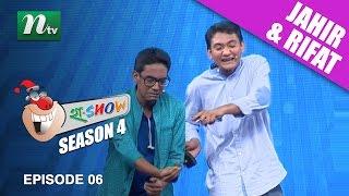 Watch Jahir and Rifat  জহির  ও রিফাত on Ha Show হা শো  Season 04, Episode 06 l 2016