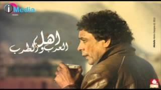 Mohamed Mounir - Ya Ahl El Arab Wel Tarab | محمد منير - يا أهل العرب والطرب