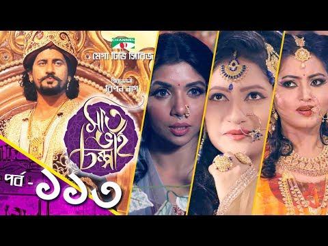 সাত ভাই চম্পা | Saat Bhai Champa |  EP 113 |  Mega TV Series | Channel i TV