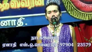 இறைவா ஒரு ஜான் வயித்துக்காக மண்டகரையன்  பேசும் பேச்சு சீய்....சீய்....
