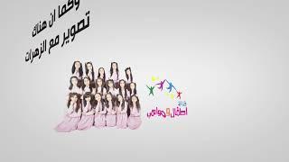 قناة اطفال ومواهب الفضائية اعلان العودة لمهرجان غادة الجنوب القنفذة 39