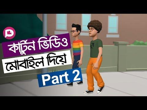 Xxx Mp4 কার্টুন ভিডিও তৈরি করুন মোবাইল দিয়ে ২য় পর্ব Make Cartoon Animation Video In Mobile Part 2 3gp Sex