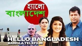 Hello bangladesh full natok hd