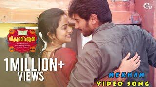 Mekham- Vikramadithyan   Dulquer Salman  Namitha Pramod  Unni Mukundan  Full Song HD Video
