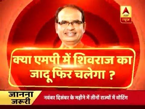 Xxx Mp4 WATCH FULL Opinion Poll Of Madhya Pradesh Chhattisgarh And Rajasthan 3gp Sex
