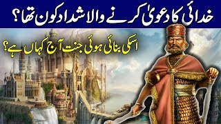 Shadad Ki Jannat I Shadad Ki Kahani I  Heaven Of Shadad Islamic Stories Rohail Voice