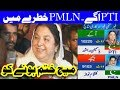 Download Video Download Gair Hatmi Result Ma PTI Aagay - Yasmin Rashid Speech At NA 120 3GP MP4 FLV