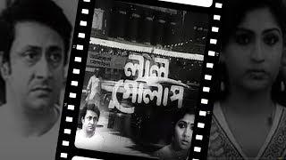 Lal Golap (লাল গোলাপ) Bengali Film Full