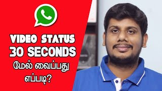 How to set Whatsapp Status Video Above 30 Seconds   Semma  Tricks   Tamil Today